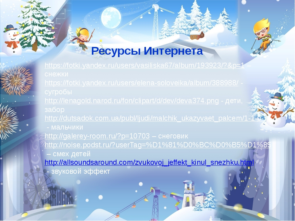 https://fotki.yandex.ru/users/vasiliska67/album/193923/?&p=1 – снежки https:/...