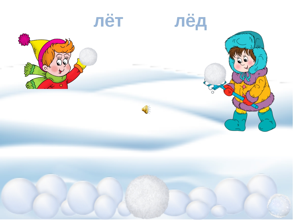лёт лёд