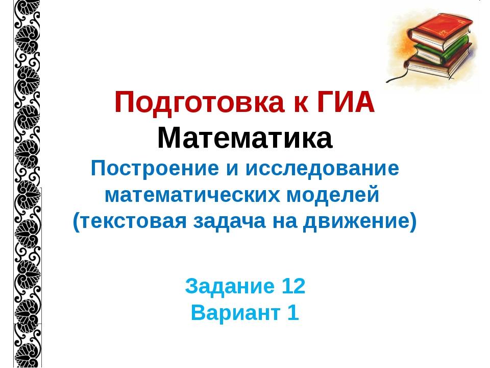 Подготовка к ГИА Математика Построение и исследование математических моделей...