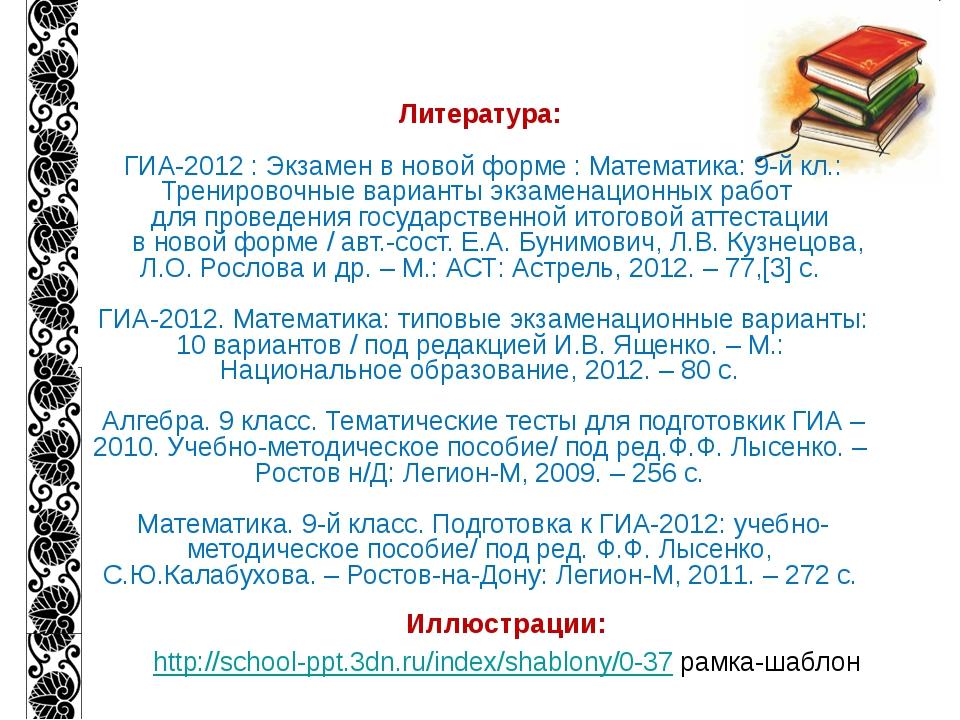 Литература: ГИА-2012 : Экзамен в новой форме : Математика: 9-й кл.: Трениров...