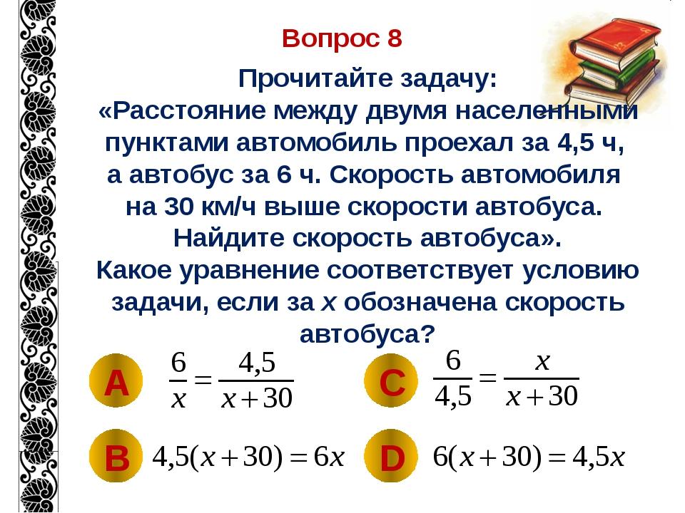 Вопрос 8 Прочитайте задачу: «Расстояние между двумя населенными пунктами авто...