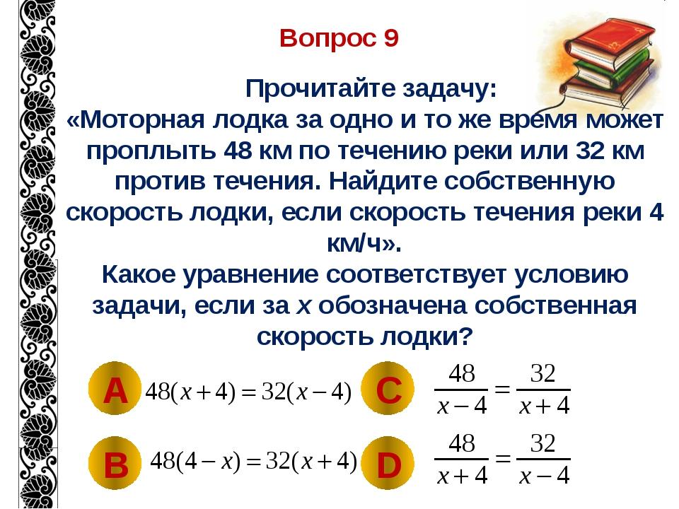 Вопрос 9 Прочитайте задачу: «Моторная лодка за одно и то же время может пропл...