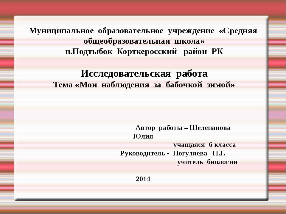 Муниципальное образовательное учреждение «Средняя общеобразовательная школа»...