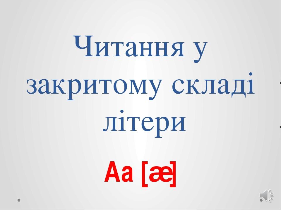 Читання у закритому складі літери Аа [æ]