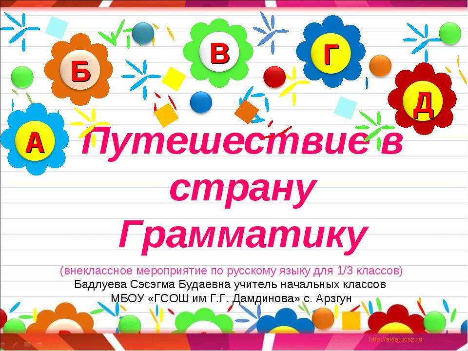 Путешествие в страну Грамматику (внеклассное мероприятие по русскому языку дл...