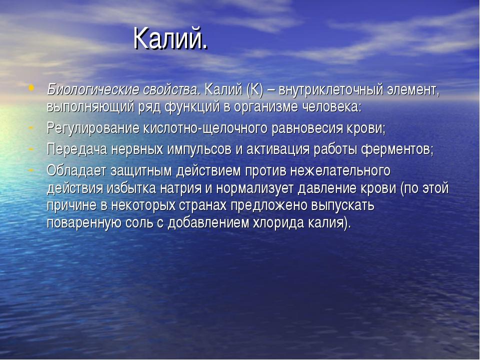 Калий. Биологические свойства. Калий (К) – внутриклеточный элемент, выполняю...