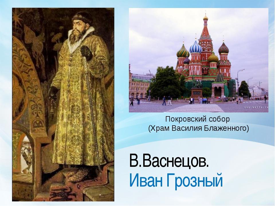 В.Васнецов. Иван Грозный Покровский собор (Храм Василия Блаженного)