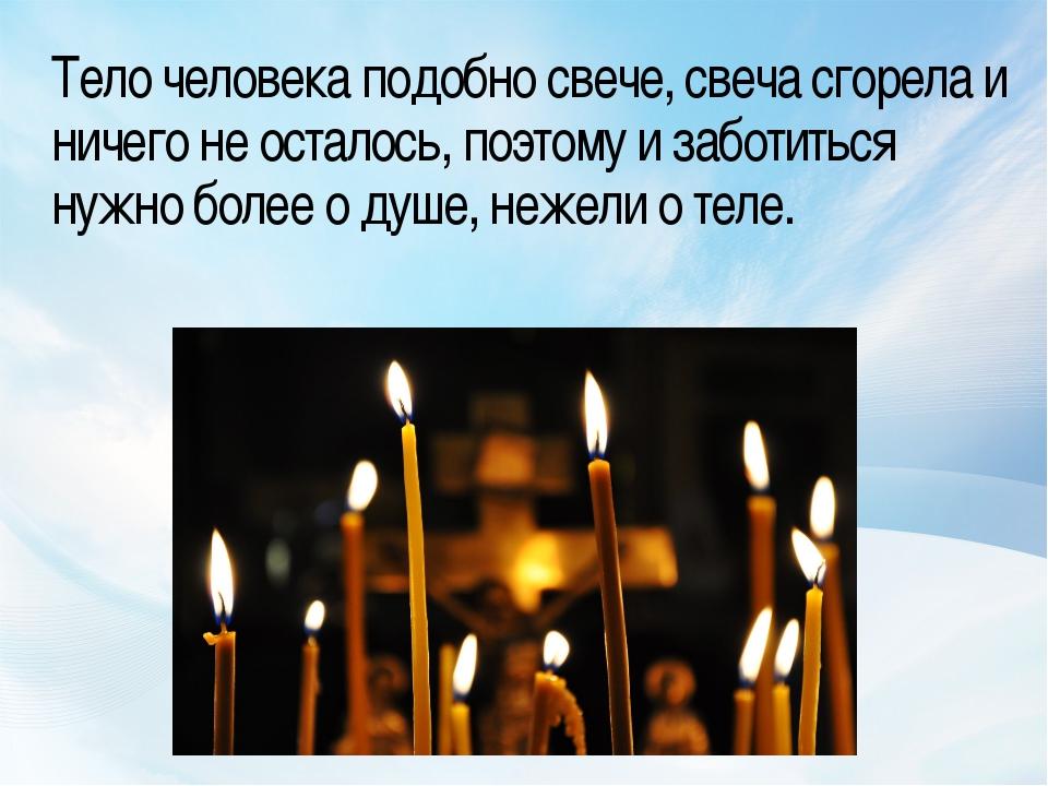 Тело человека подобно свече, свеча сгорела и ничего не осталось, поэтому и за...