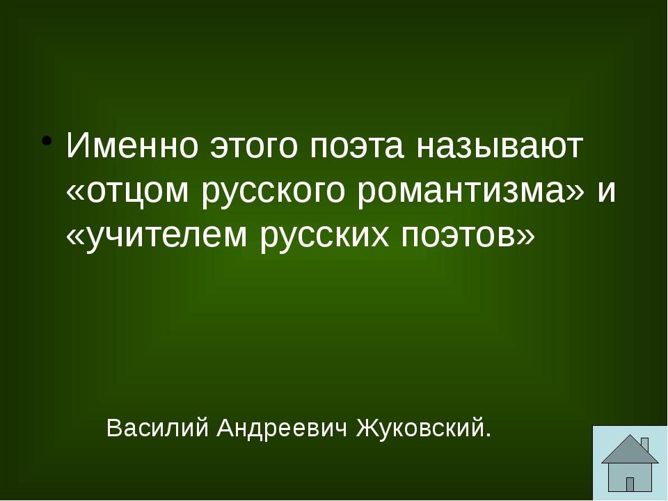 Писатель-современник, которого звали, как и Пушкина, «Александр Сергеевич» Г...