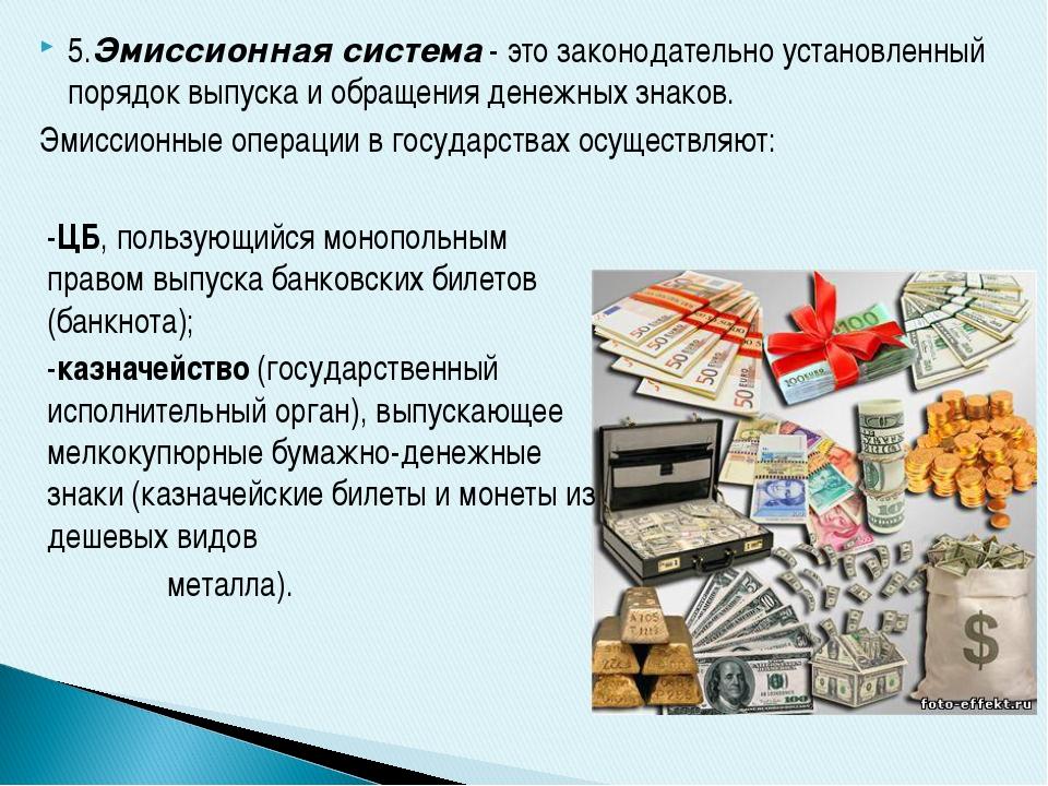 5.Эмиссионная система- это законодательно установленный порядок выпуска и об...