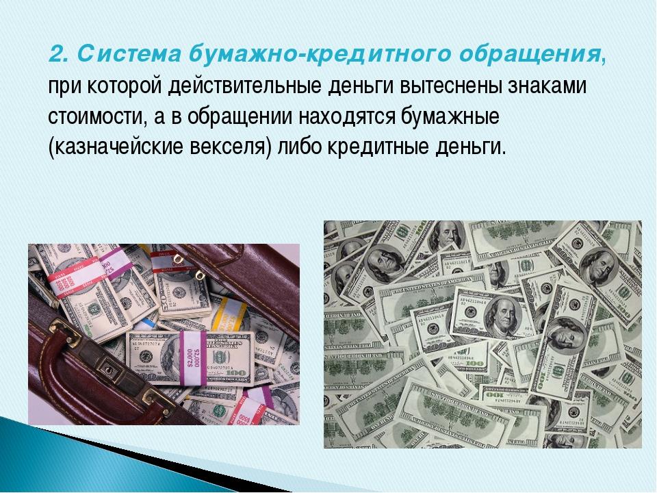 2. Система бумажно-кредитного обращения, при которой действительные деньги вы...