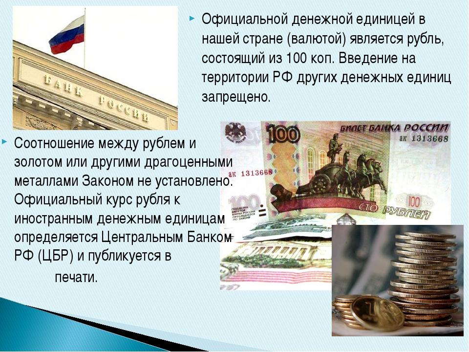 Официальной денежной единицей в нашей стране (валютой) является рубль, состоя...