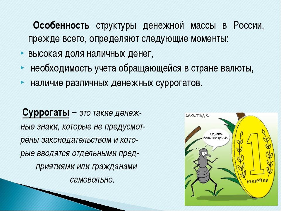 Особенность структуры денежной массы в России, прежде всего, определяют след...