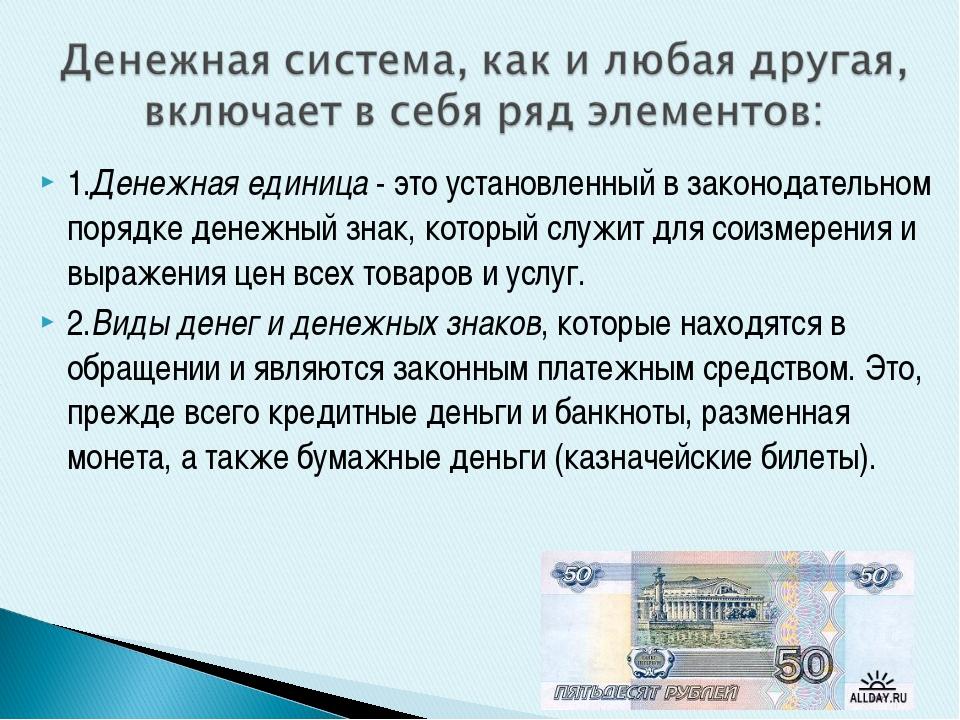1.Денежная единица- это установленный в законодательном порядке денежный зна...