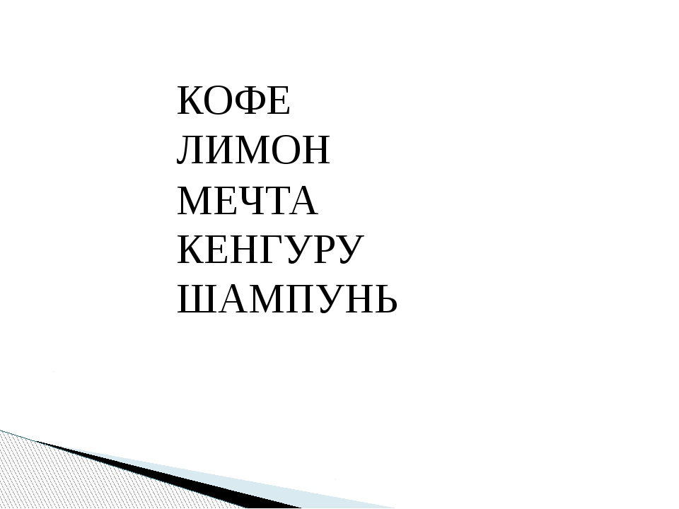 КОФЕ ЛИМОН КЕНГУРУ ШАМПУНЬ МЕЧТА