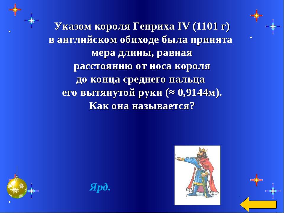 Указом короля Генриха IV (1101 г) в английском обиходе была принята мера дли...