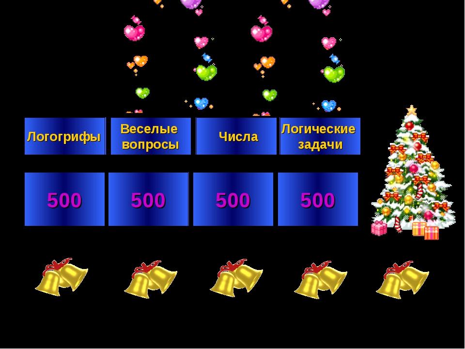 500 500 500 500 Логогрифы Веселые вопросы Числа Логические задачи