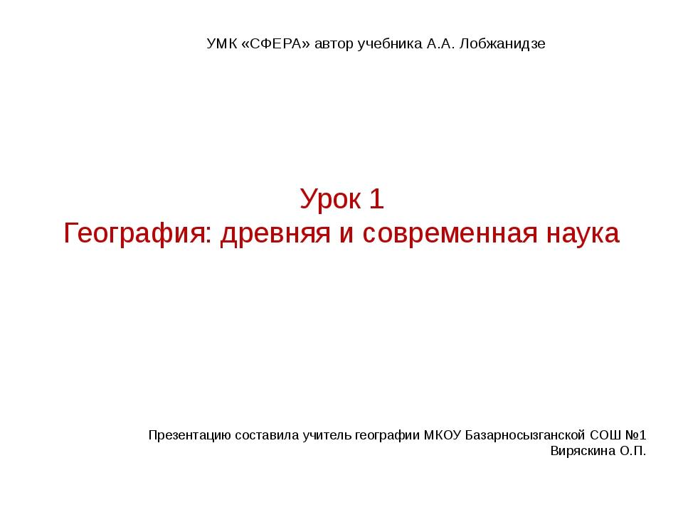 Урок 1 География: древняя и современная наука УМК «СФЕРА» автор учебника А.А....