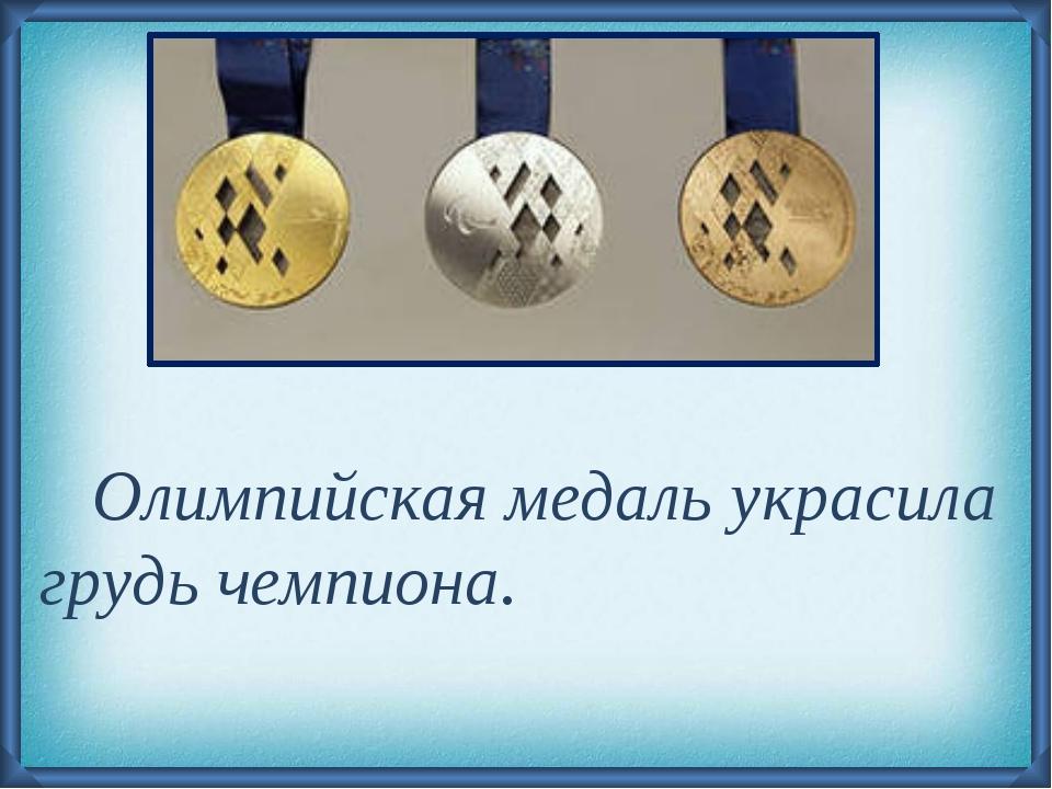 Олимпийская медаль украсила грудь чемпиона.