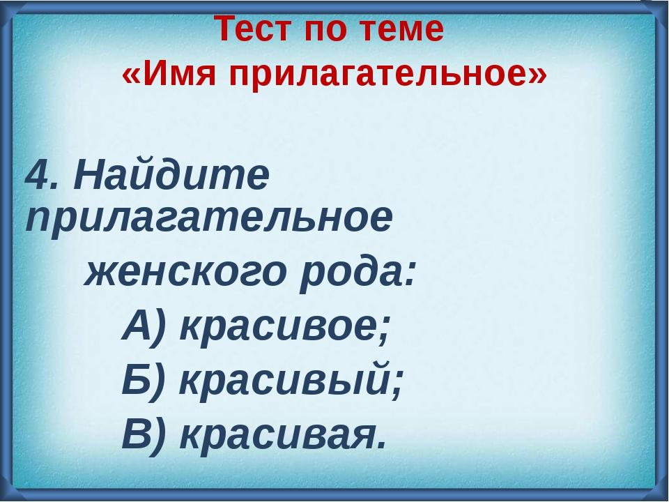 4. Найдите прилагательное женского рода: А) красивое; Б) красивый; В) красив...