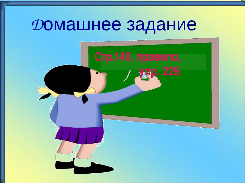 Домашнее задание Стр.140, правило, упр. 229.