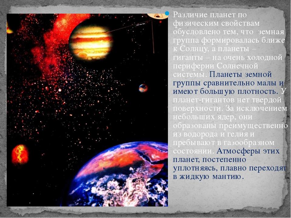 Различие планет по физическим свойствам обусловлено тем, что земная группа фо...