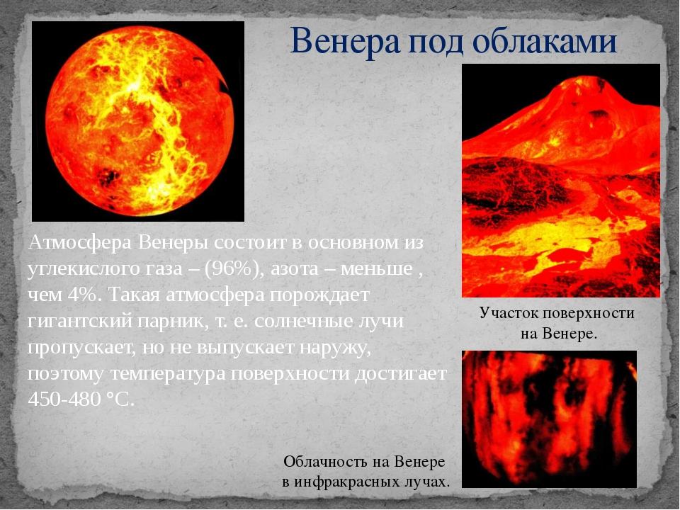 Атмосфера Венеры состоит в основном из углекислого газа – (96%), азота – мень...