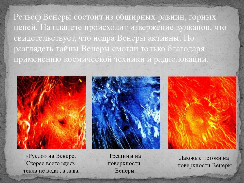 Трещины на поверхности Венеры Лавовые потоки на поверхности Венеры «Русло» на...