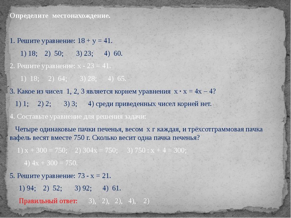 Определите местонахождение. 1. Решите уравнение: 18 + у = 41. 1) 18; 2) 50; 3...