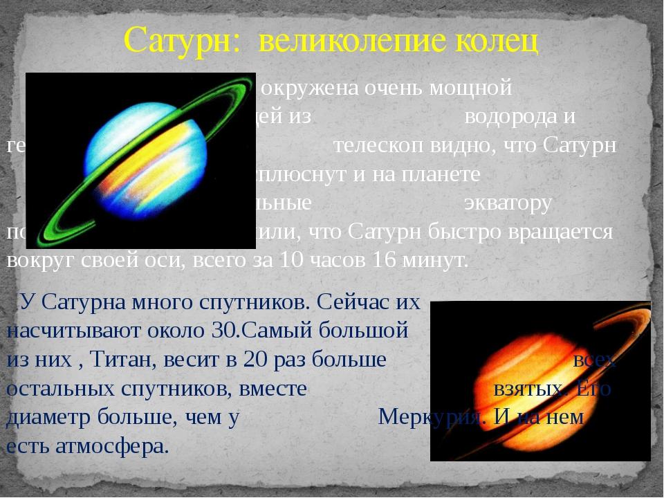 Планета окружена очень мощной атмосферой, состоящей из водорода...