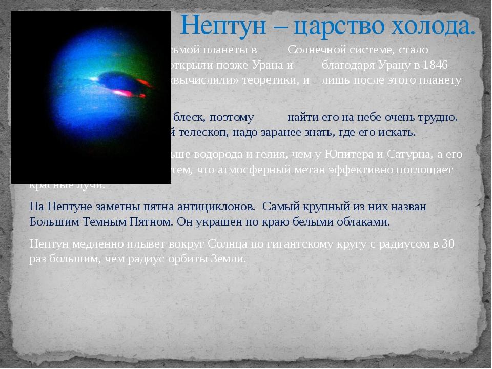 Открытие Нептуна, восьмой планеты в Солнечной системе, стало триумфом...