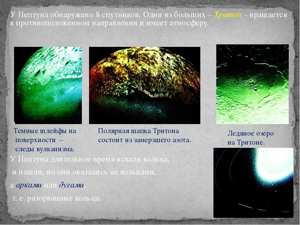 У Нептуна обнаружено 8 спутников. Один из больших – Тритон – вращается в прот...