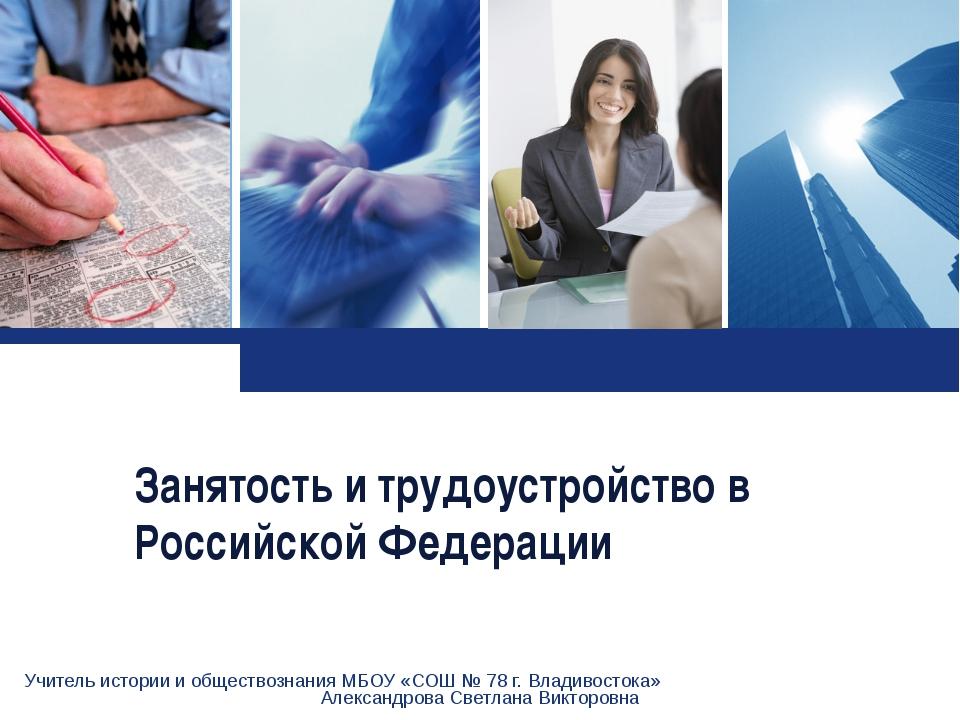 Занятость и трудоустройство в Российской Федерации Учитель истории и общество...