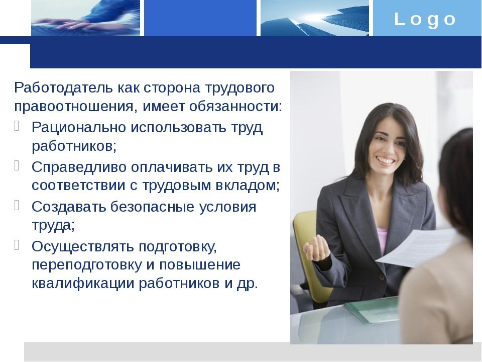 Работодатель как сторона трудового правоотношения, имеет обязанности: Рациона...