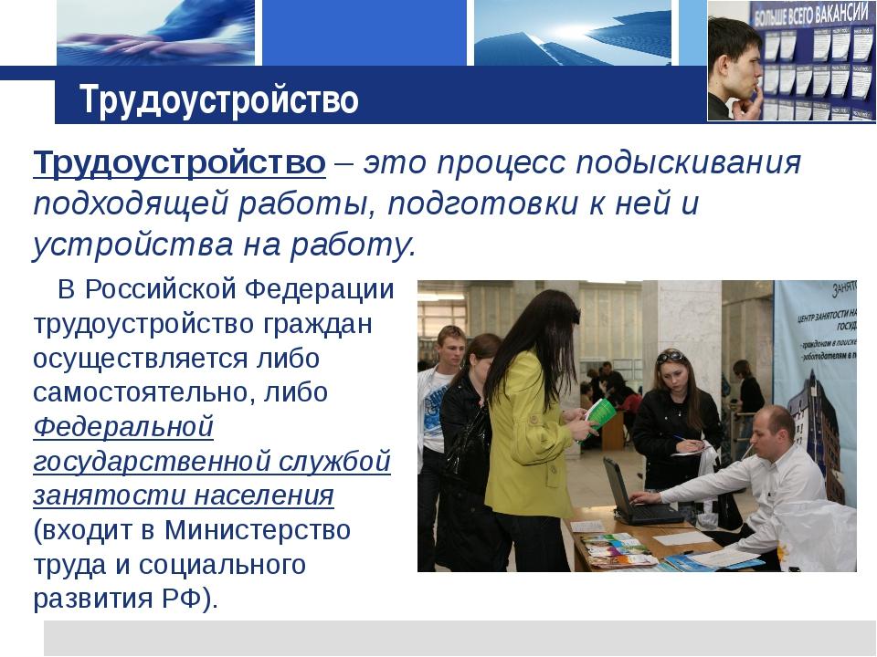 Трудоустройство В Российской Федерации трудоустройство граждан осуществляется...