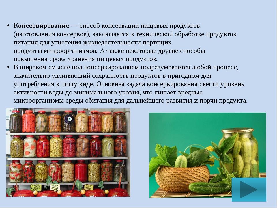 Герметизация производится для предотвращения попадания в обработанный продукт...
