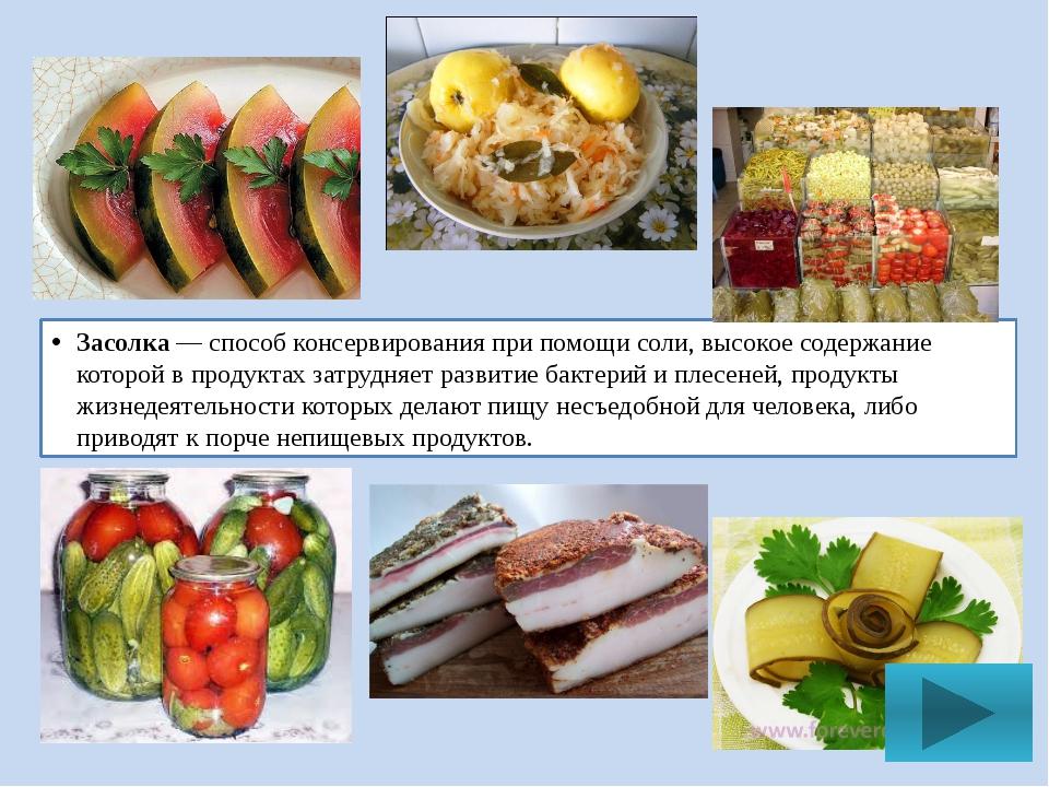 Заготовка продуктов Консервирование Уменьшение содержания воды Герметизация...