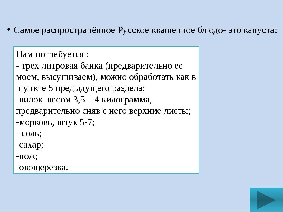 Самое распространённое Русское квашенное блюдо- это капуста: Нам потребуется...