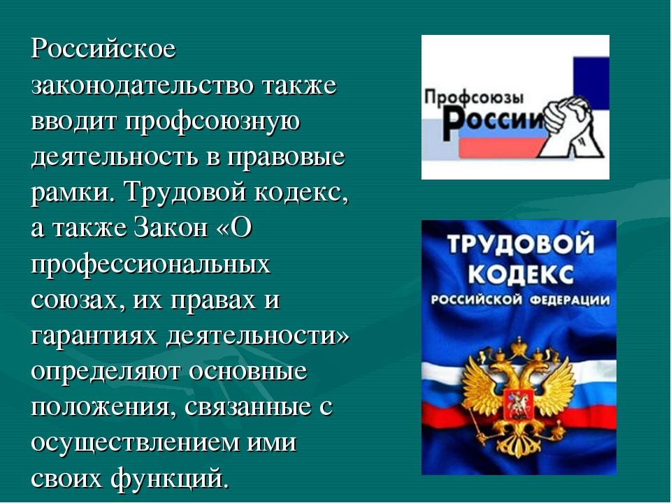 Российское законодательство также вводит профсоюзную деятельность в правовые...
