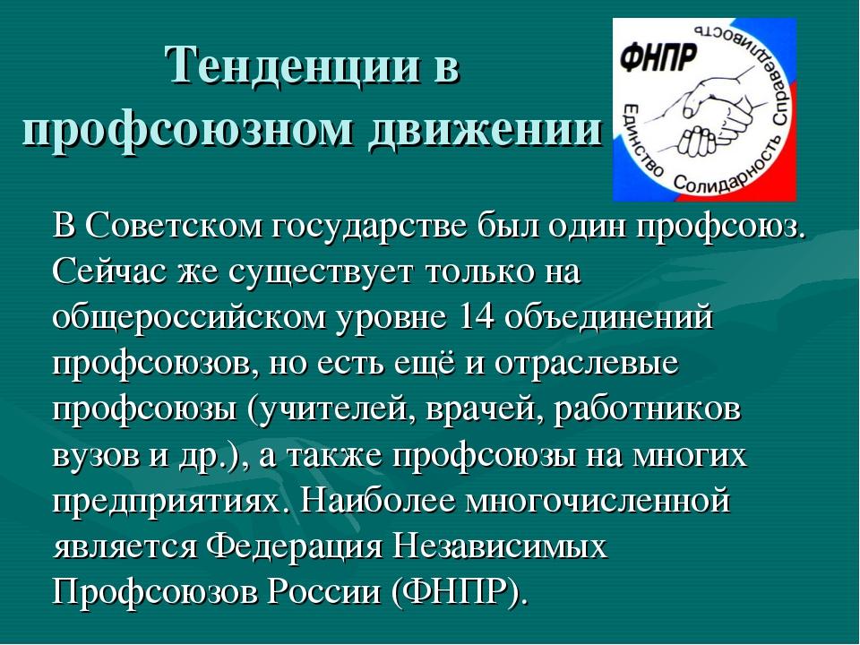 Тенденции в профсоюзном движении В Советском государстве был один профсоюз. С...