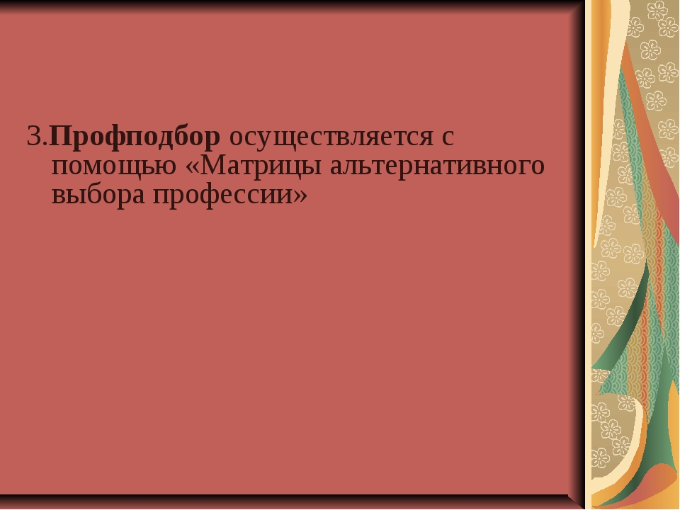 3.Профподбор осуществляется с помощью «Матрицы альтернативного выбора професс...