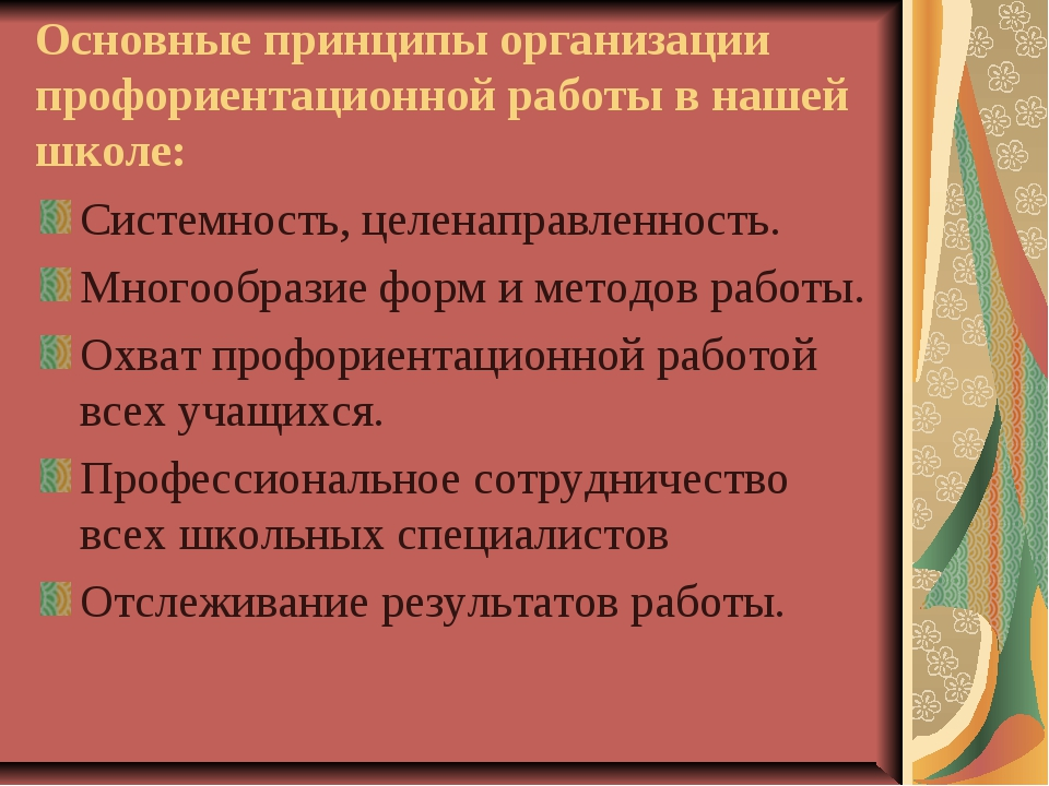 Основные принципы организации профориентационной работы в нашей школе: Систем...