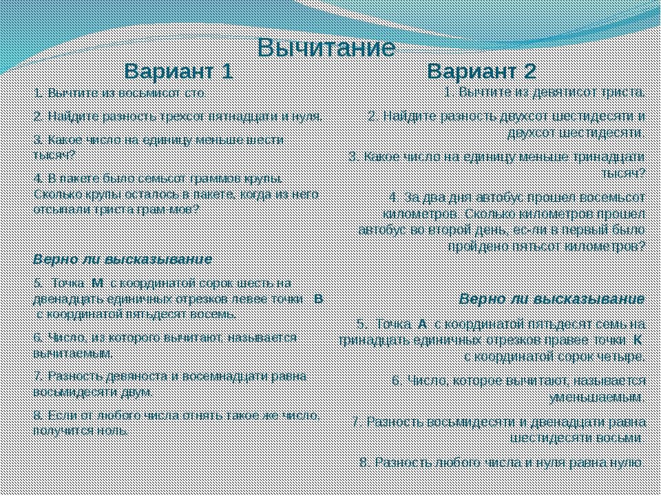 Вычитание Вариант 1 Вариант 2 1. Вычтите из восьмисот сто. 2. Найдите разност...