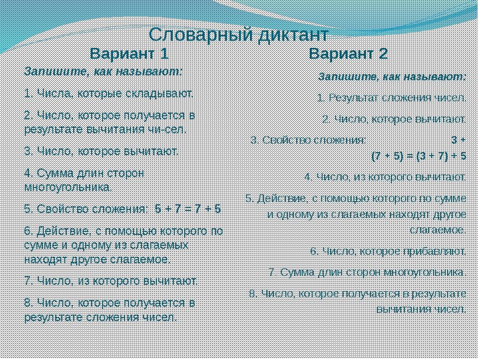 Словарный диктант Вариант 1 Вариант 2 Запишите, как называют: 1. Числа, котор...