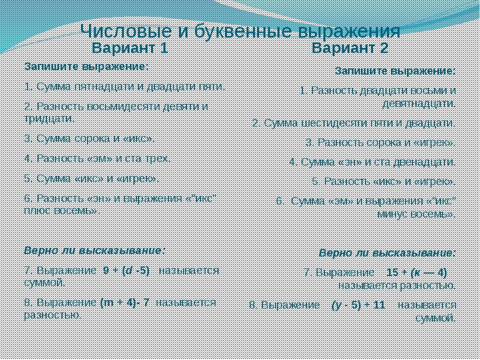Числовые и буквенные выражения Вариант 1 Вариант 2 Запишите выражение: 1. Сум...