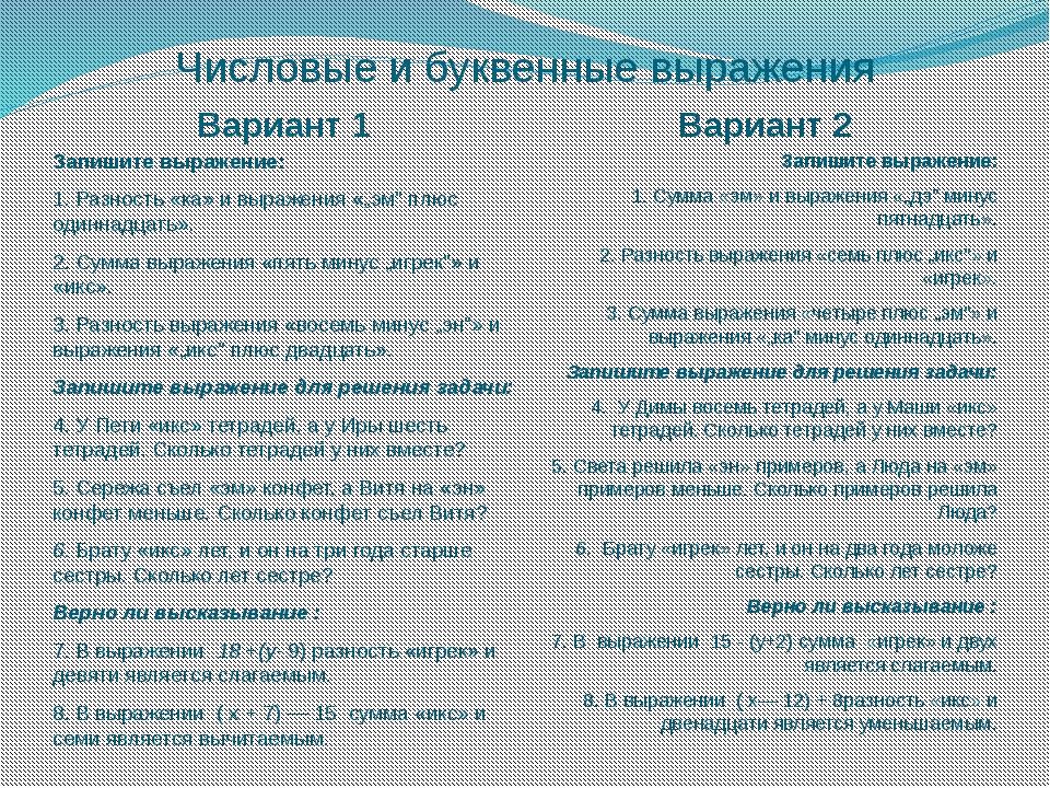 Числовые и буквенные выражения Вариант 1 Вариант 2 Запишите выражение: 1. Раз...