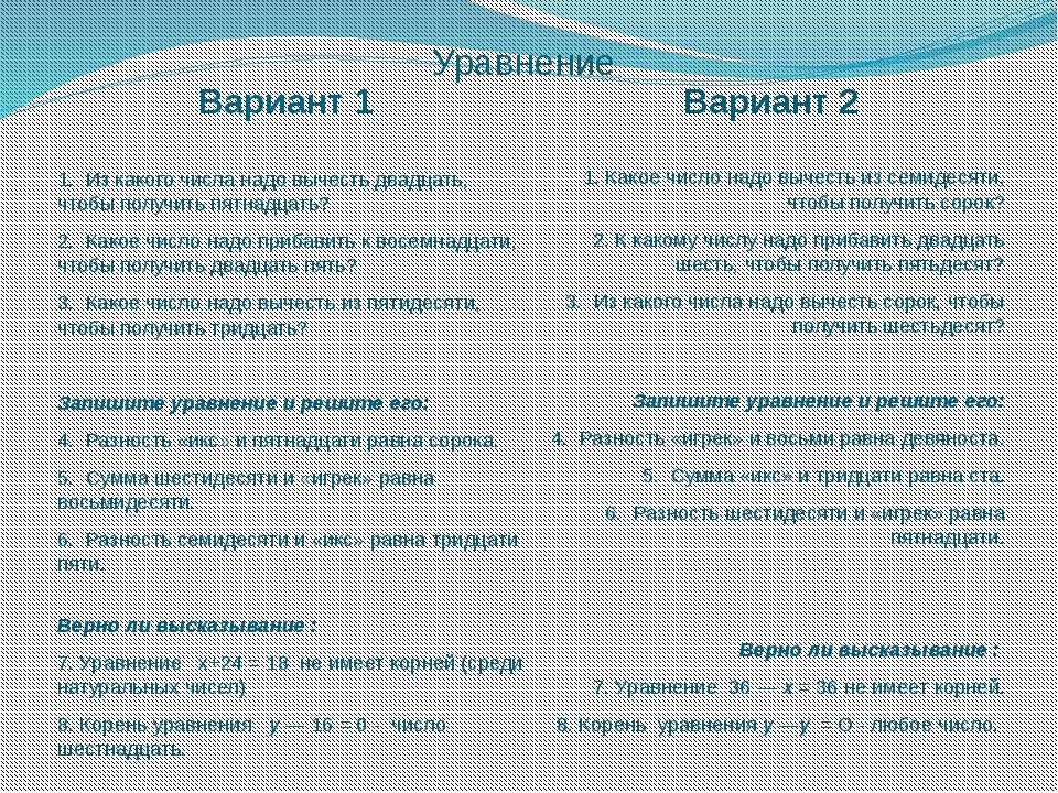 Уравнение Вариант 1 Вариант 2 1. Из какого числа надо вычесть двадцать, чтобы...