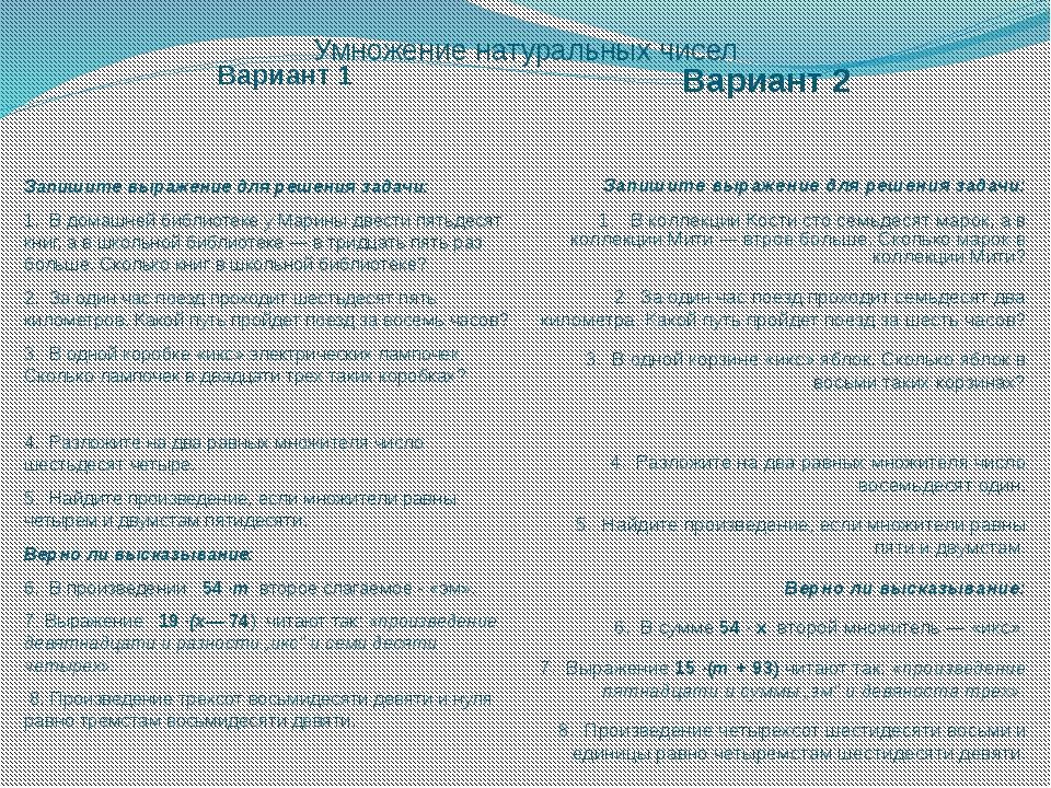 Умножение натуральных чисел Вариант 1 Вариант 2 Запишите выражение для решени...
