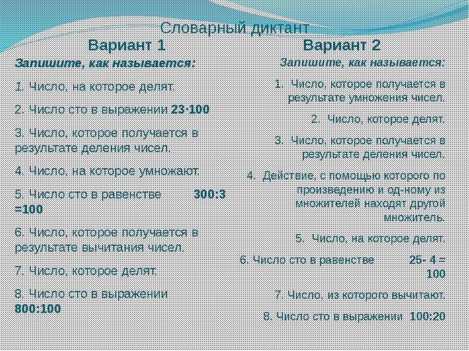 Словарный диктант Вариант 1 Вариант 2 Запишите, как называется: 1. Число, на...