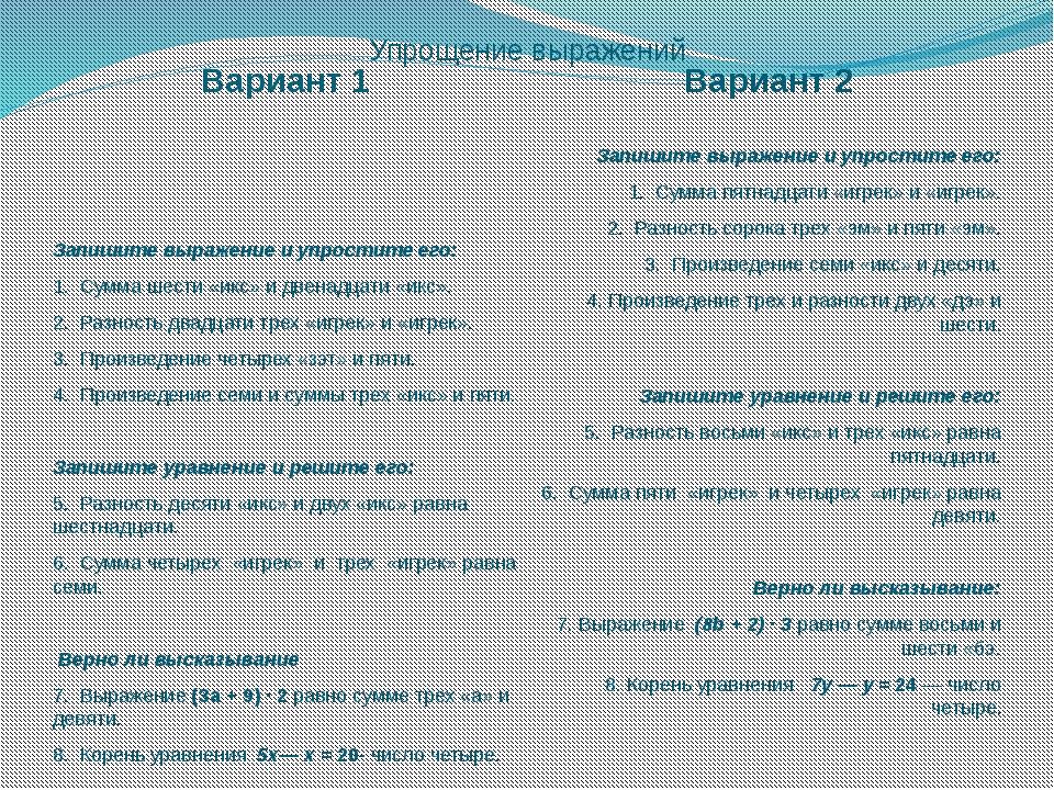 Упрощение выражений Вариант 1 Вариант 2 Запишите выражение и упростите его: 1...